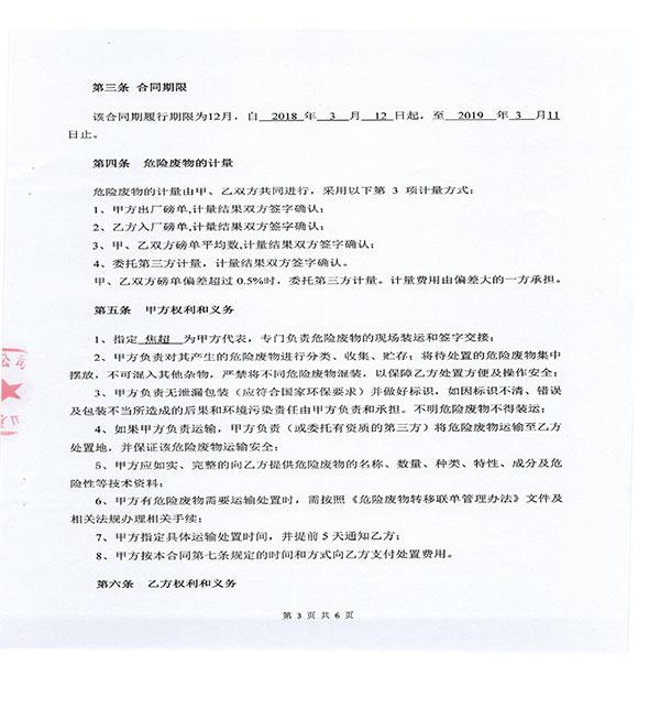 山东胡杨机械有限公司验收报告-附件12