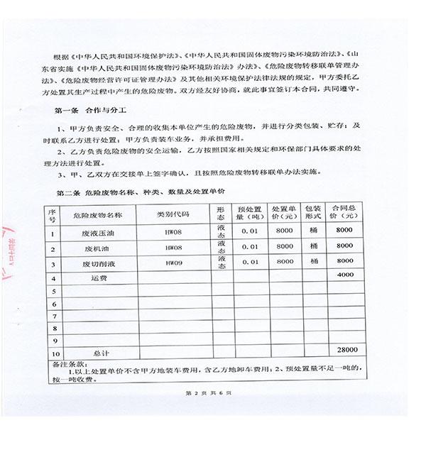 山东胡杨机械有限公司验收报告-附件11