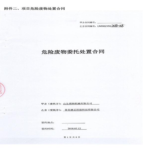 山东胡杨机械有限公司验收报告-附件10