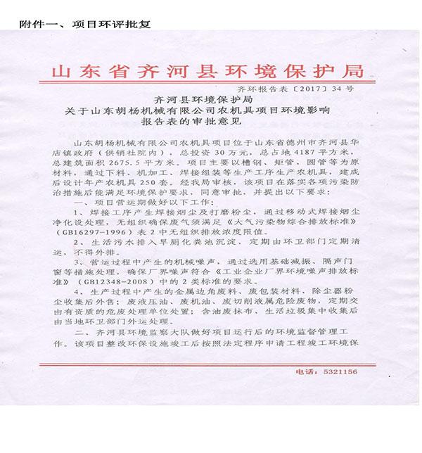 山东胡杨机械有限公司验收报告-附件8